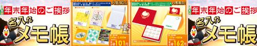 メモ帳バナー500