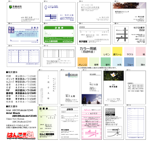 診察券・予約カード・名刺・医院案内名刺