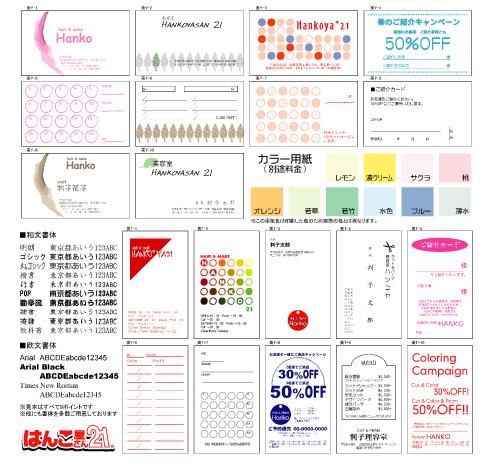 カード・名刺・割引チケット・紹介チケット
