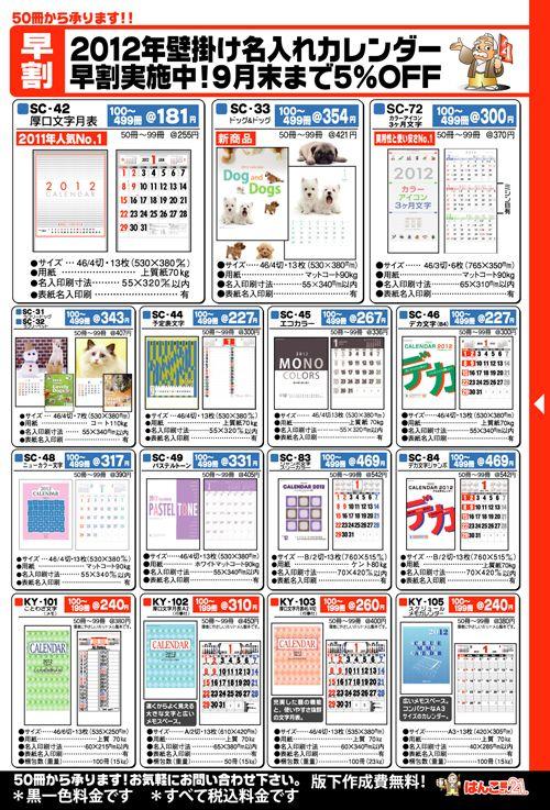 壁かけカレンダー印刷