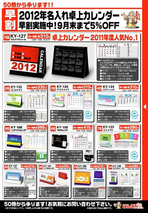 卓上カレンダー印刷ミニ