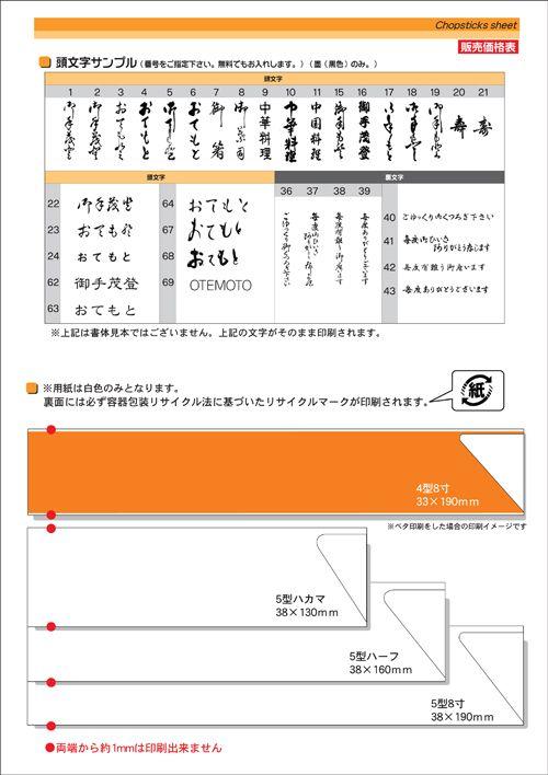 箸袋価格2