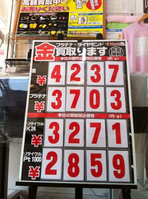 金買取り2012.08.09
