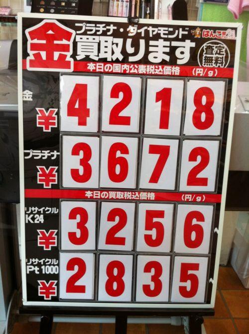 2012/08/07金・プラチナ買取り