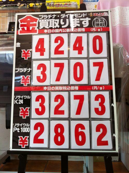2012/08/08金プラチナ買取り価格