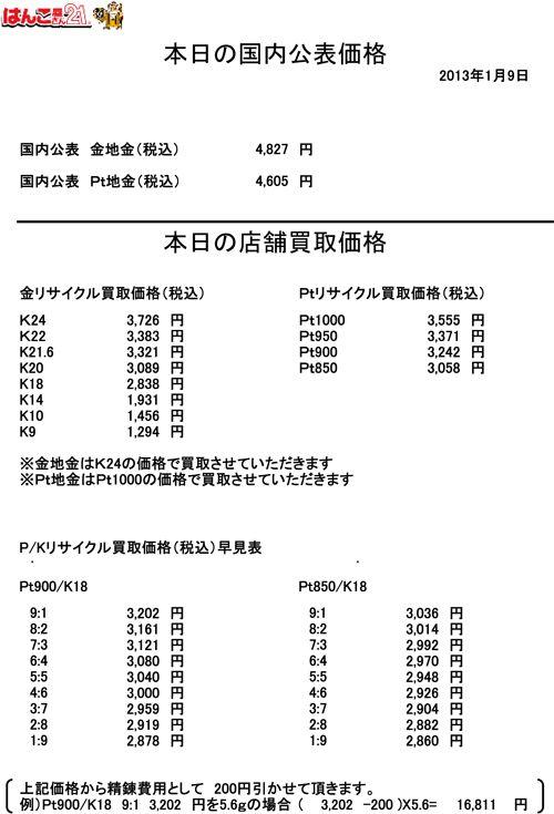 2013/1/9金・プラチナ買取り価格