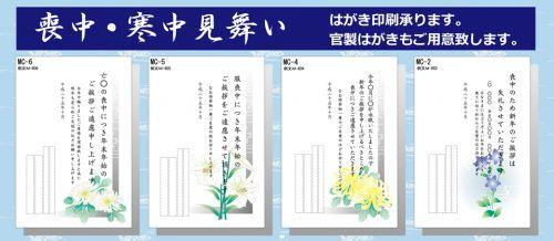 喪中ハガキ印刷2013