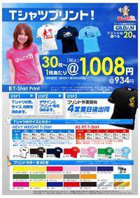 Tシャツ2014.04