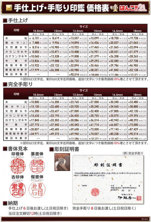手彫り印価格