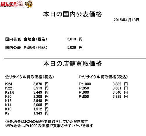 金・プラチナ買取り価格20150113