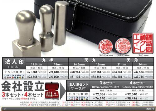 チタン印鑑・法人用価格表