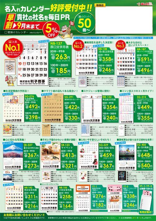 カレンダー印刷価格表
