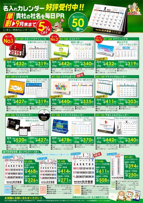 カレンダー価格b