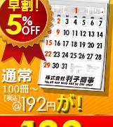 5-カレンダー早割(縦)-2017