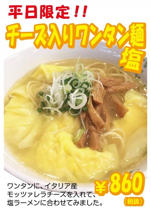 G麺01限定