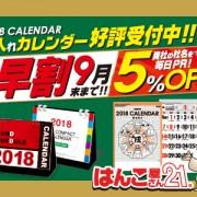 名入れカレンダー早期割引(400300)